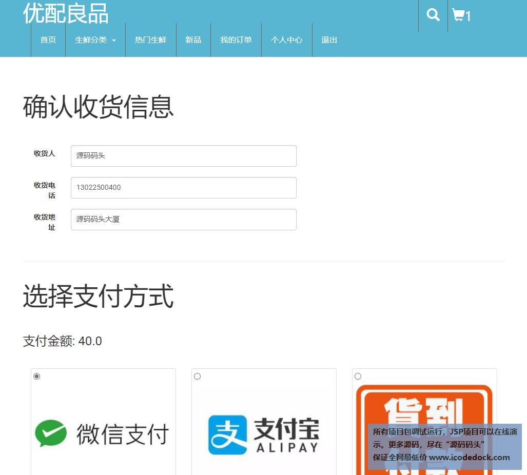 源码码头-JSP生鲜销售网站-用户角色-提交订单