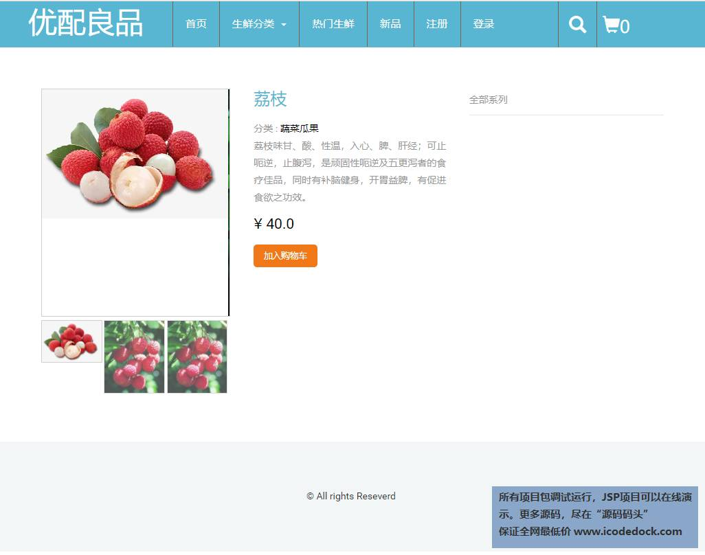 源码码头-JSP生鲜销售网站-用户角色-查看生鲜