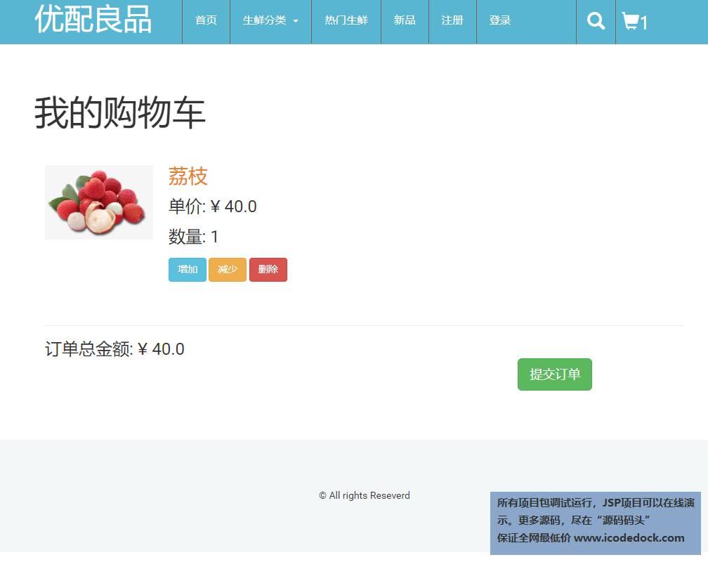 源码码头-JSP生鲜销售网站-用户角色-查看购物车