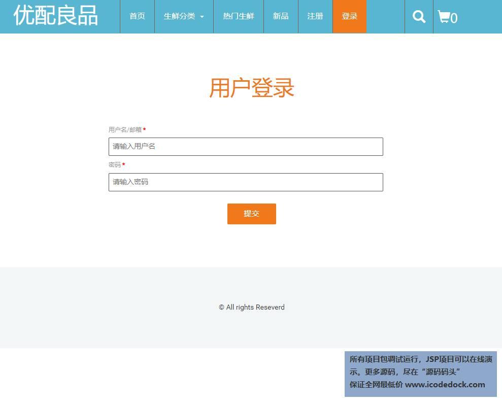 源码码头-JSP生鲜销售网站-用户角色-用户登录