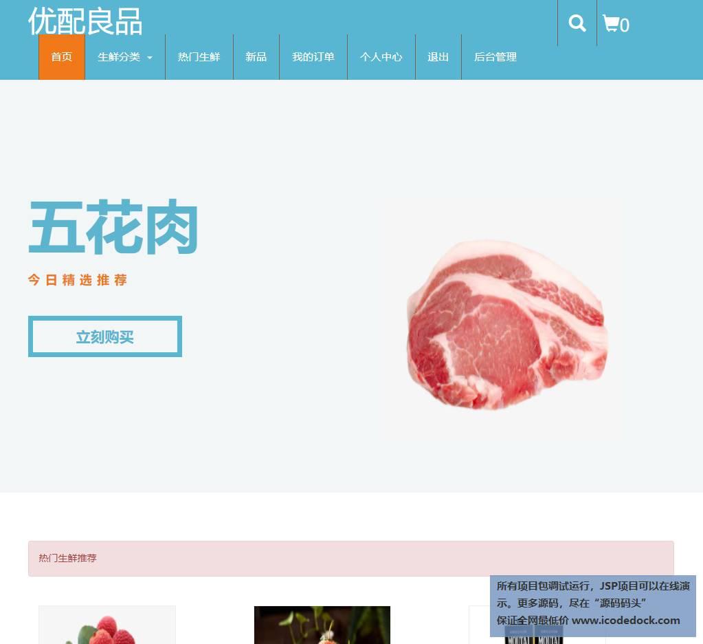 源码码头-JSP生鲜销售网站-用户角色-用户首页