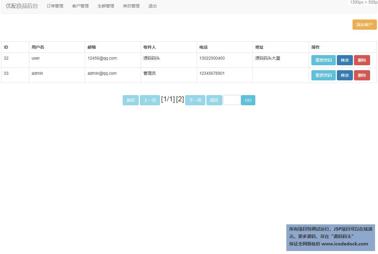 源码码头-JSP生鲜销售网站-管理员角色-客户管理