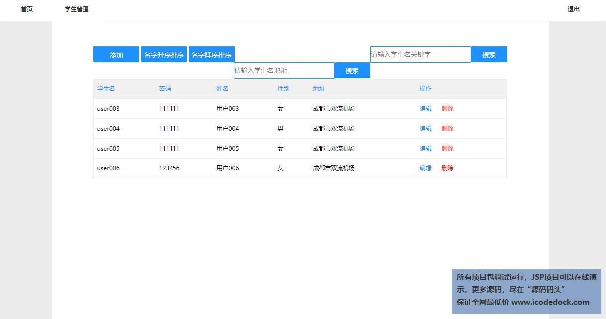 源码码头-JSP登录注册学生增删改查按要求定制版-管理员角色-信息搜索