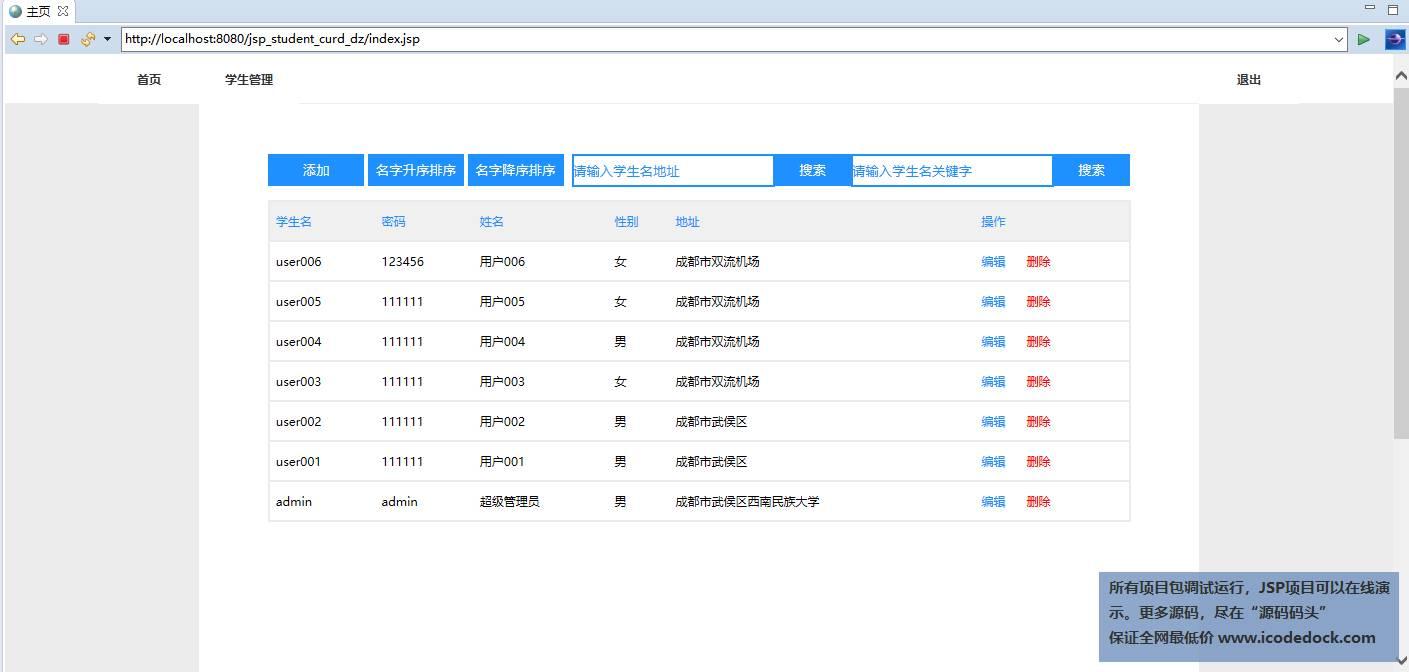 源码码头-JSP登录注册学生增删改查按要求定制版-管理员角色-查看学生列表
