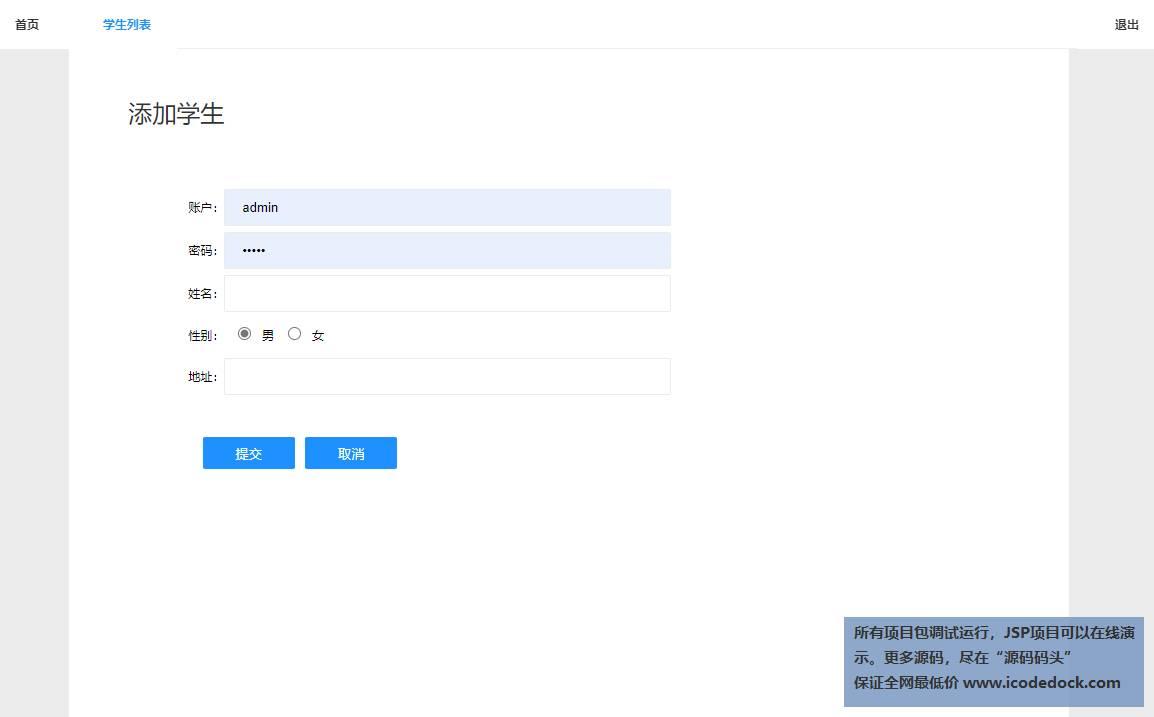 源码码头-JSP登录注册学生增删改查按要求定制版-管理员角色-添加删除学生