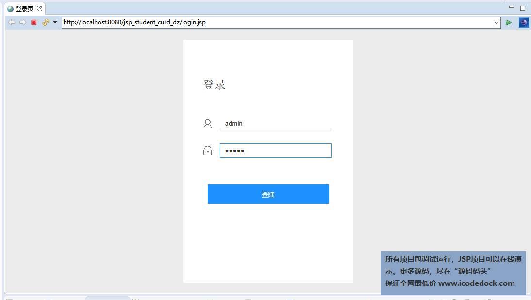 源码码头-JSP登录注册学生增删改查按要求定制版-管理员角色-管理员登录