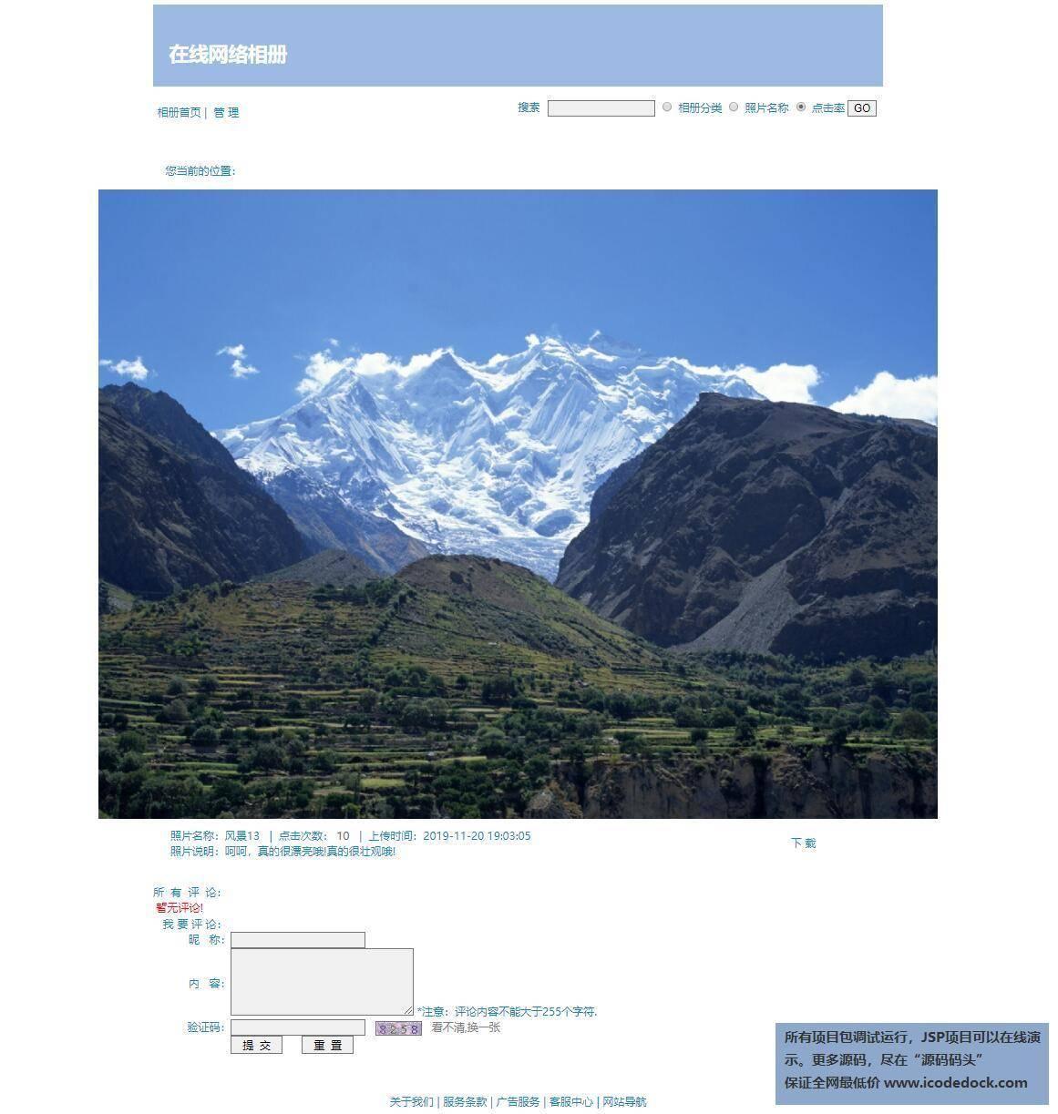 源码码头-JSP相册管理系统-用户角色-查看和下载图片