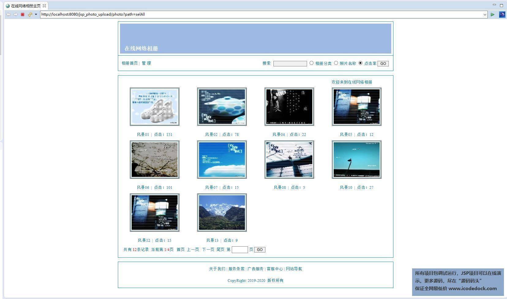 源码码头-JSP相册管理系统-用户角色-用户首页