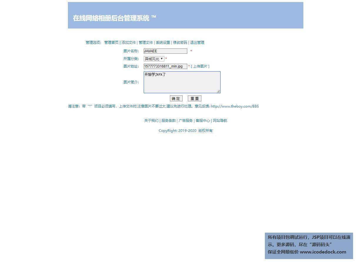 源码码头-JSP相册管理系统-管理员角色-上传图片