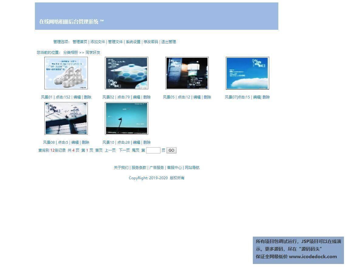 源码码头-JSP相册管理系统-管理员角色-相册分类管理