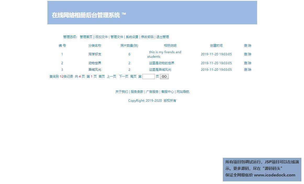 源码码头-JSP相册管理系统-管理员角色-相册管理