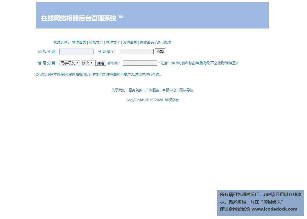 源码码头-JSP相册管理系统-管理员角色-管理员后台