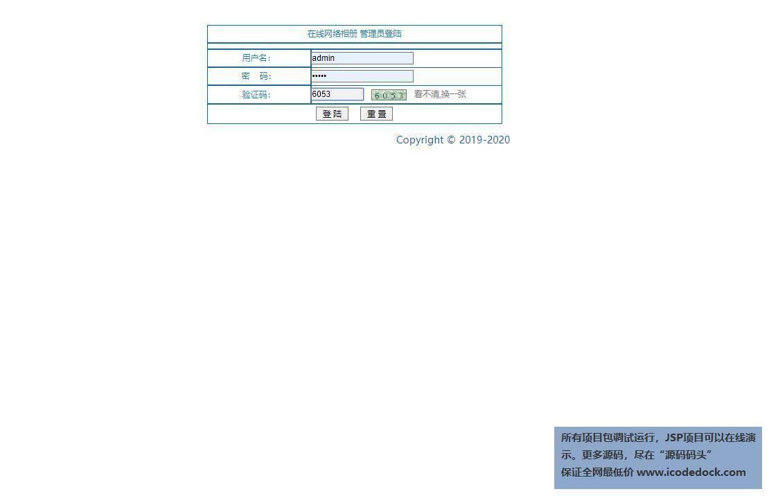 源码码头-JSP相册管理系统-管理员角色-管理员登录