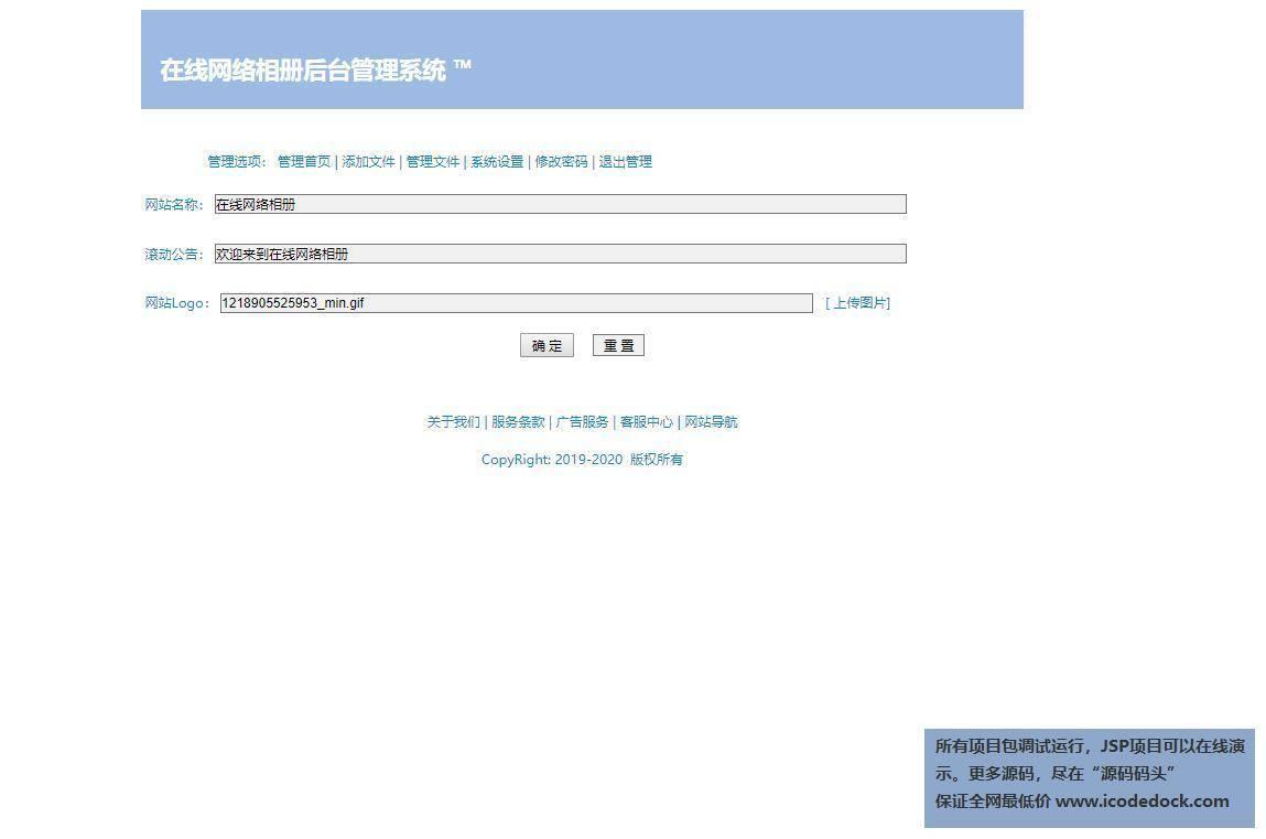 源码码头-JSP相册管理系统-管理员角色-系统设置