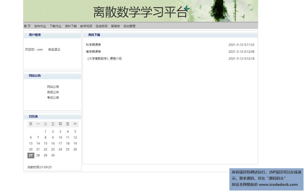 源码码头-JSP离散数学学习平台-学生角色-下载资料
