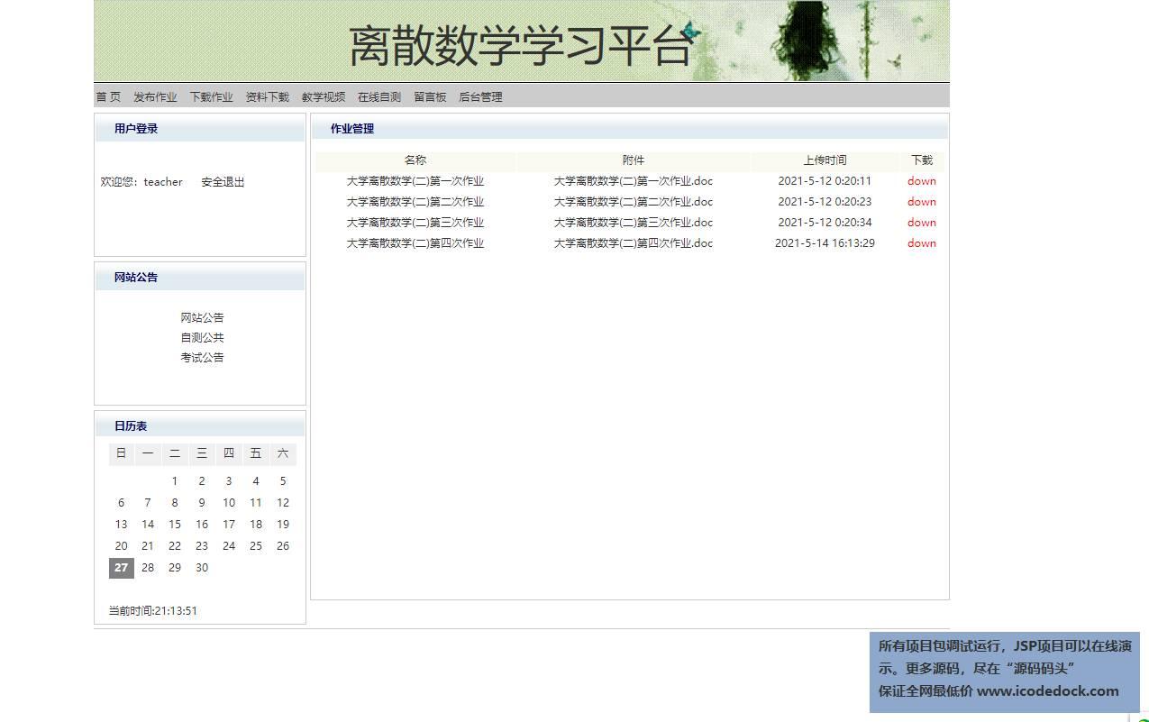 源码码头-JSP离散数学学习平台-教师角色-下载作业