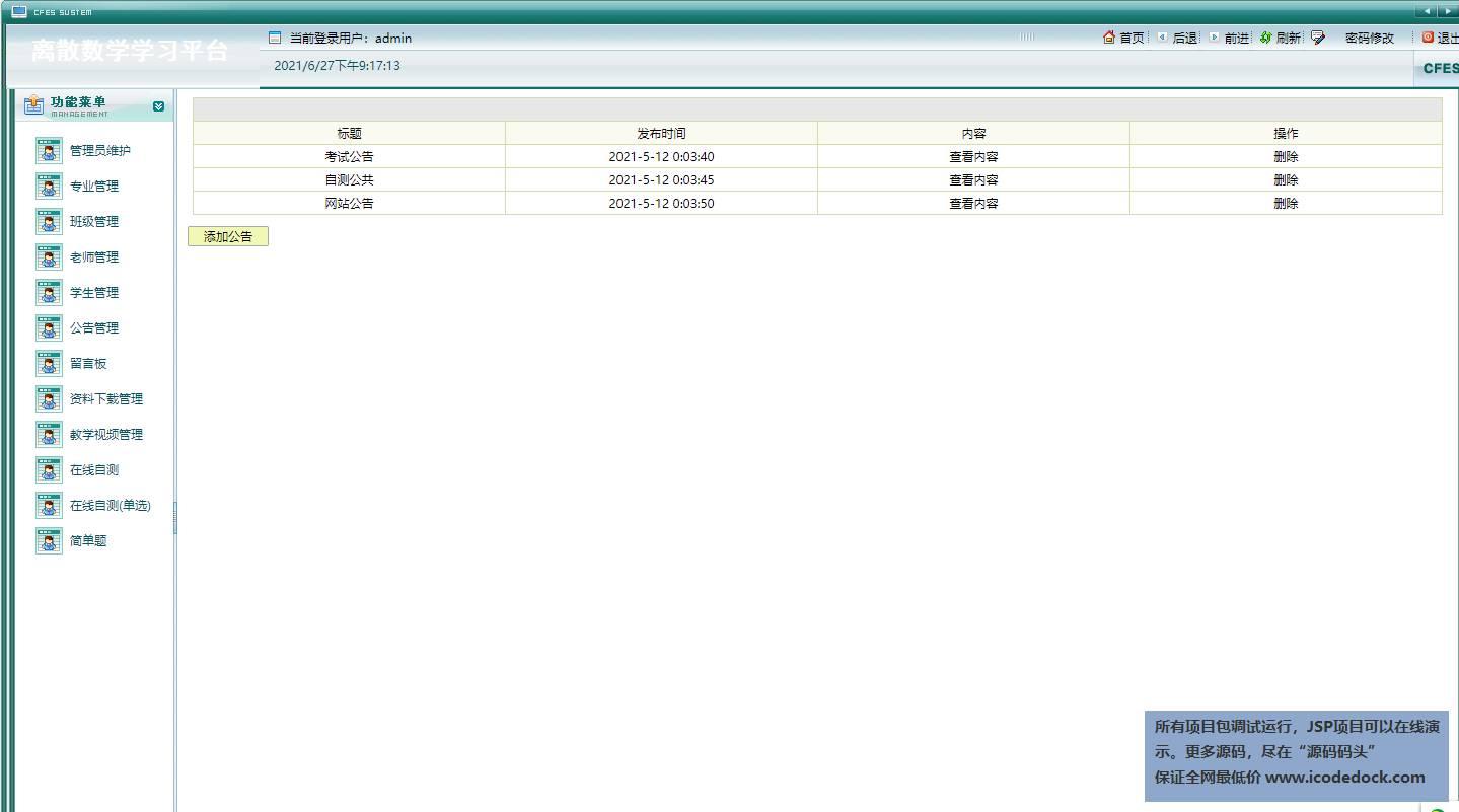 源码码头-JSP离散数学学习平台-管理员角色-公告管理