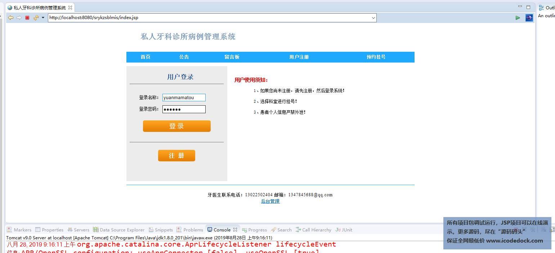 源码码头-JSP私人牙科诊所病历管理系统-病人角色-用户登录