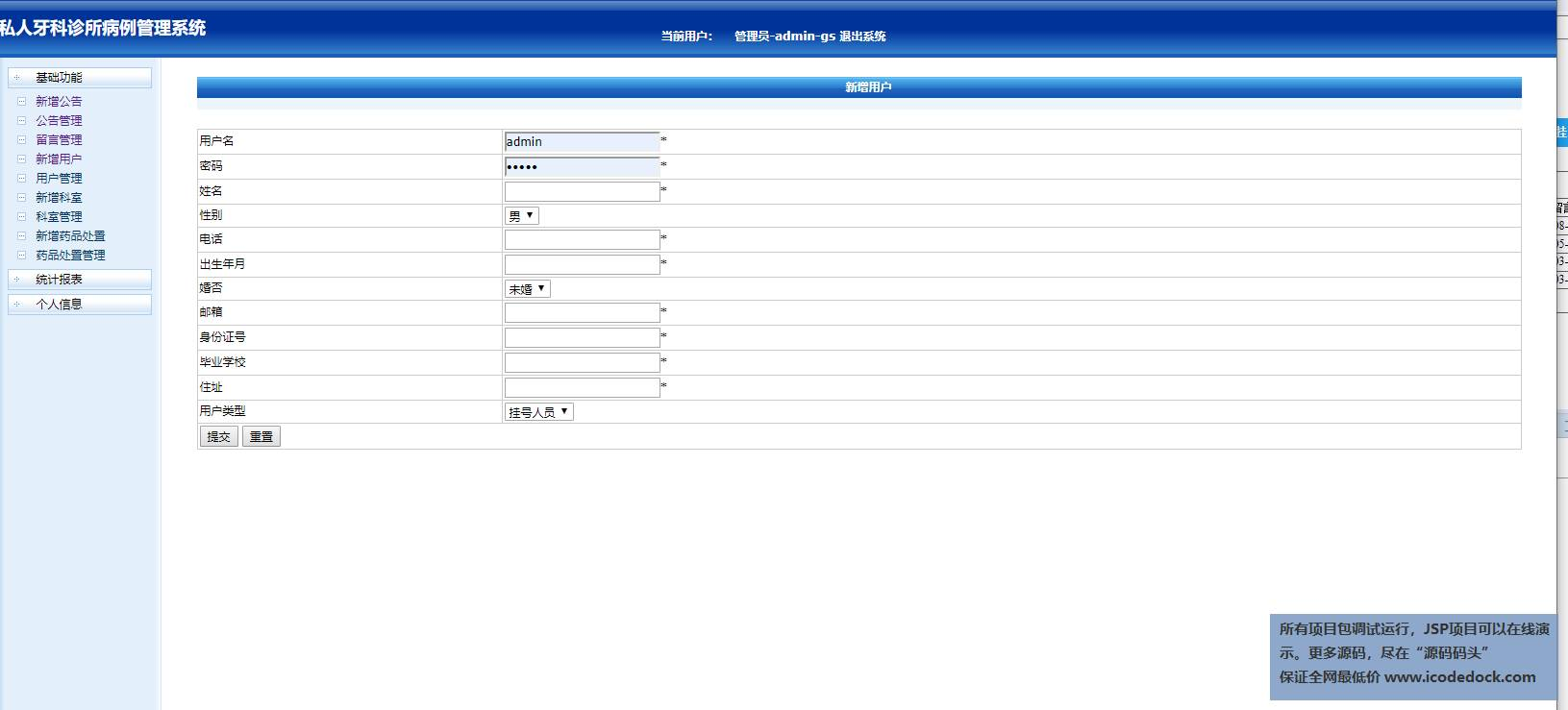 源码码头-JSP私人牙科诊所病历管理系统-管理员角色-增加用户
