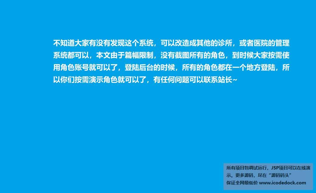 源码码头-JSP私人牙科诊所病历管理系统-说明-new
