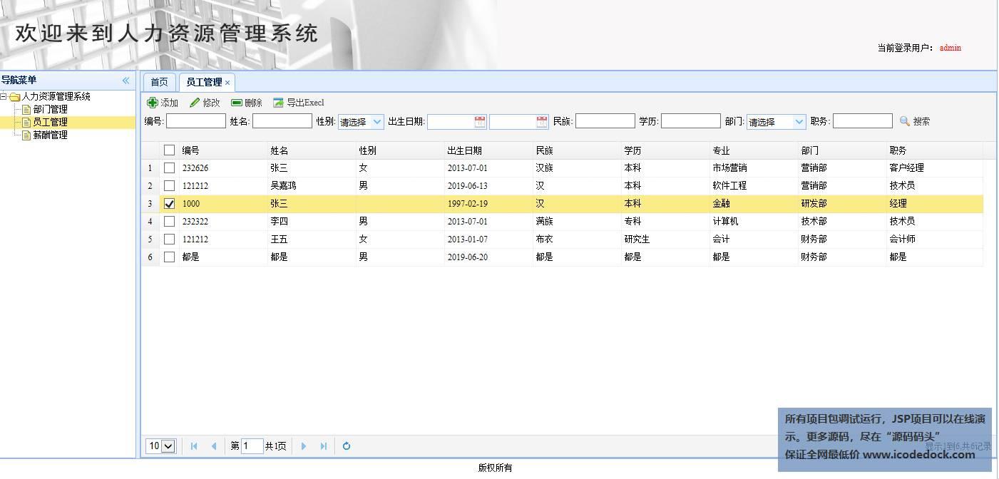 源码码头-JSP简单人事管理系统-管理员角色-员工管理