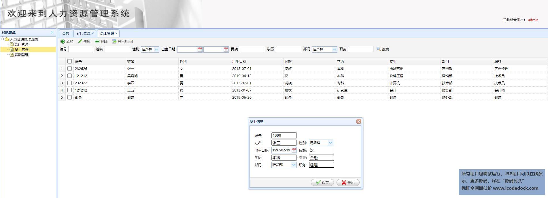 源码码头-JSP简单人事管理系统-管理员角色-新增员工