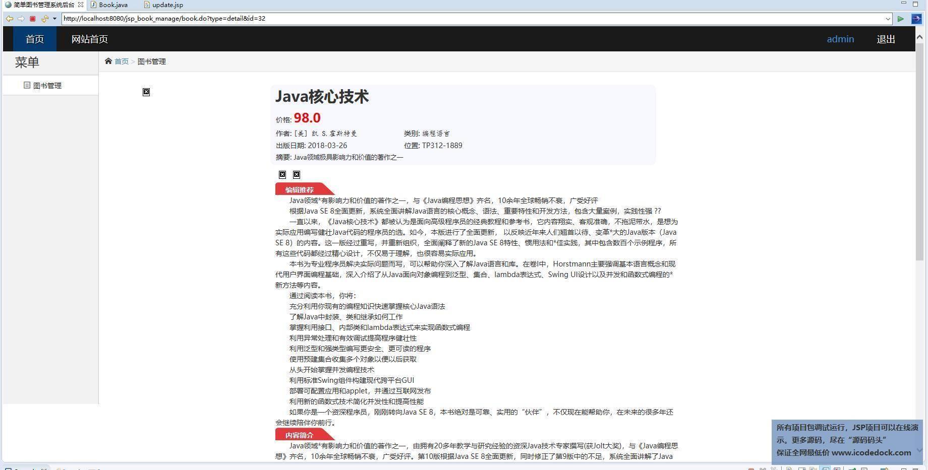 源码码头-JSP简单图书馆图书管理系统-管理员角色-查看图书