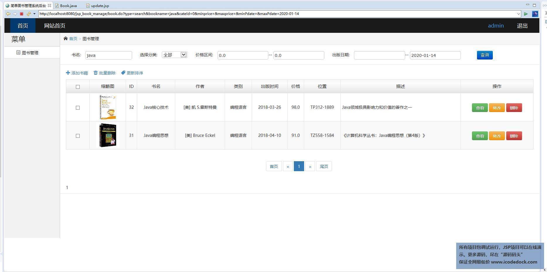 源码码头-JSP简单图书馆图书管理系统-管理员角色-查询图书