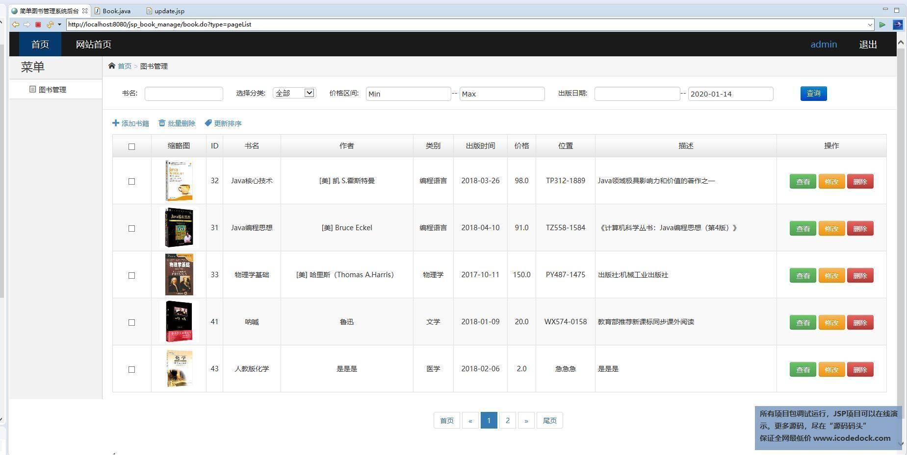 源码码头-JSP简单图书馆图书管理系统-管理员角色-系统首页
