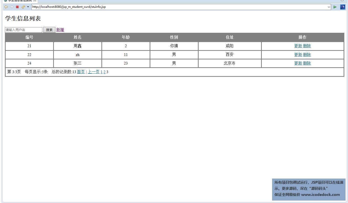 源码码头-JSP简单学生信息管理系统带分页-管理员角色-分页功能