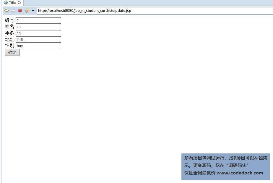源码码头-JSP简单学生信息管理系统带分页-管理员角色-更新学生