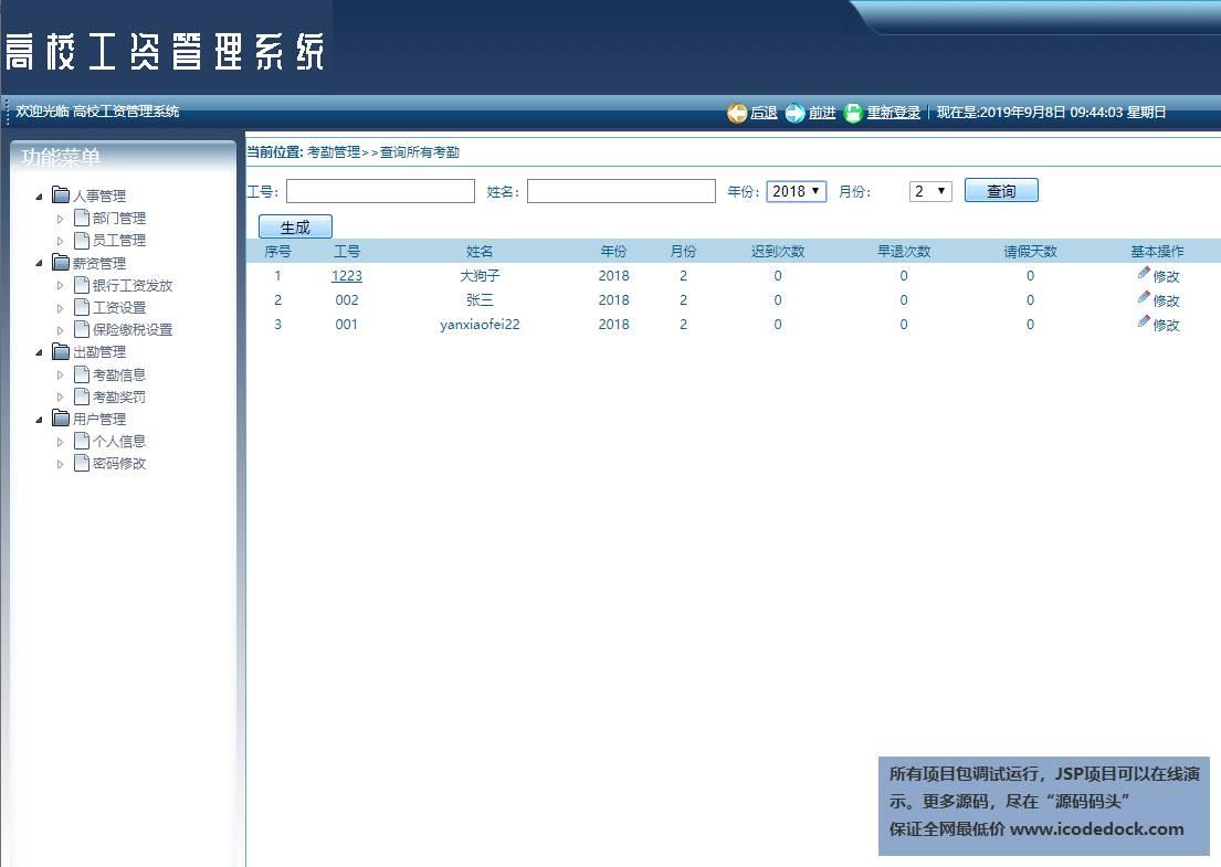 源码码头-JSP简单院校工资管理系统-管理员角色-出勤管理