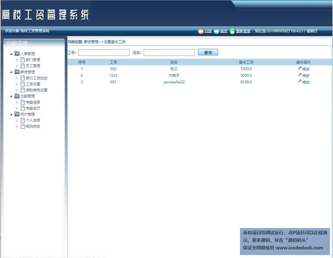 源码码头-JSP简单院校工资管理系统-管理员角色-工资设置