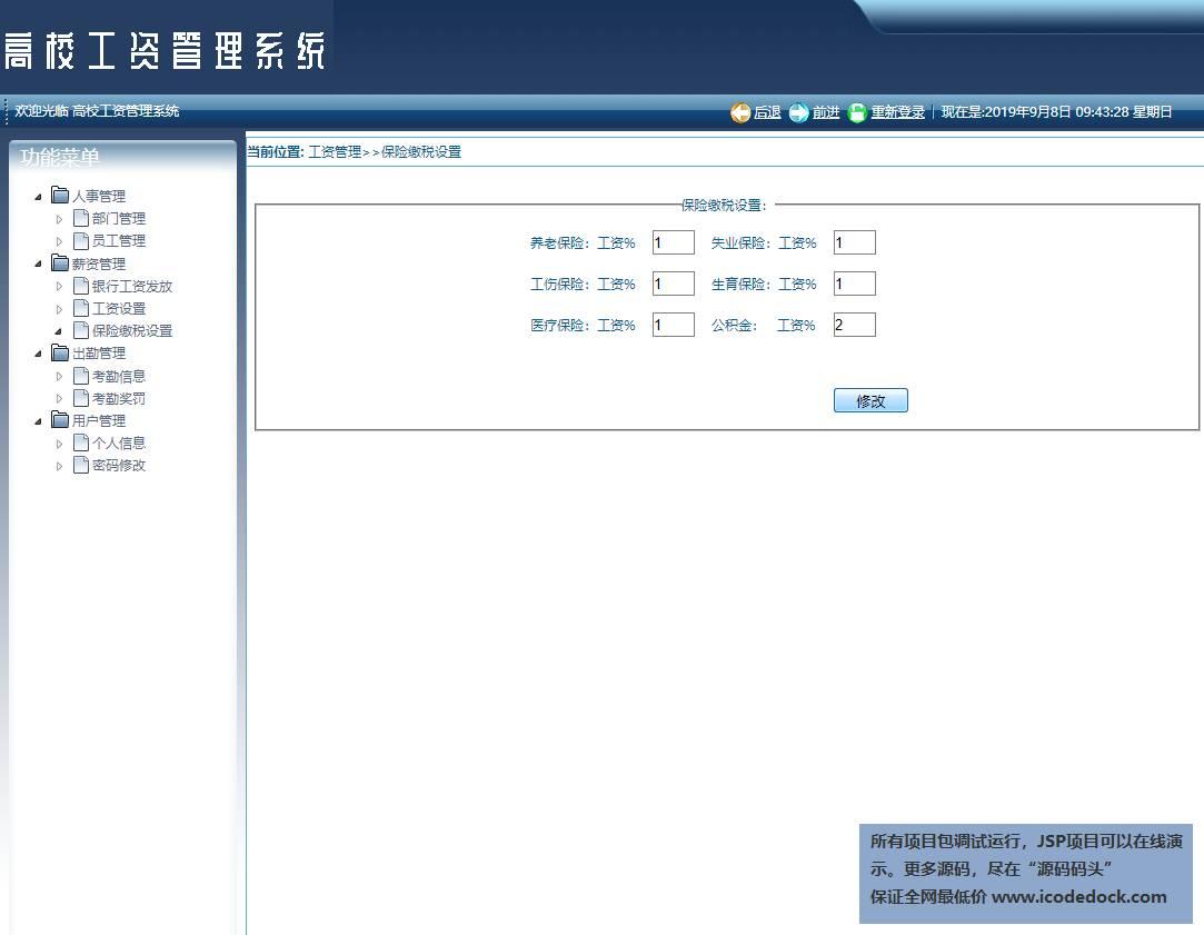源码码头-JSP简单院校工资管理系统-管理员角色-缴税设置