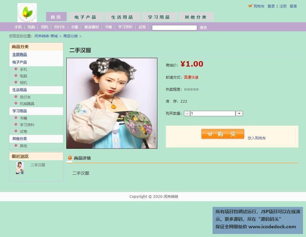 源码码头-JSP网上二手交易商城-用户角色-查看商品