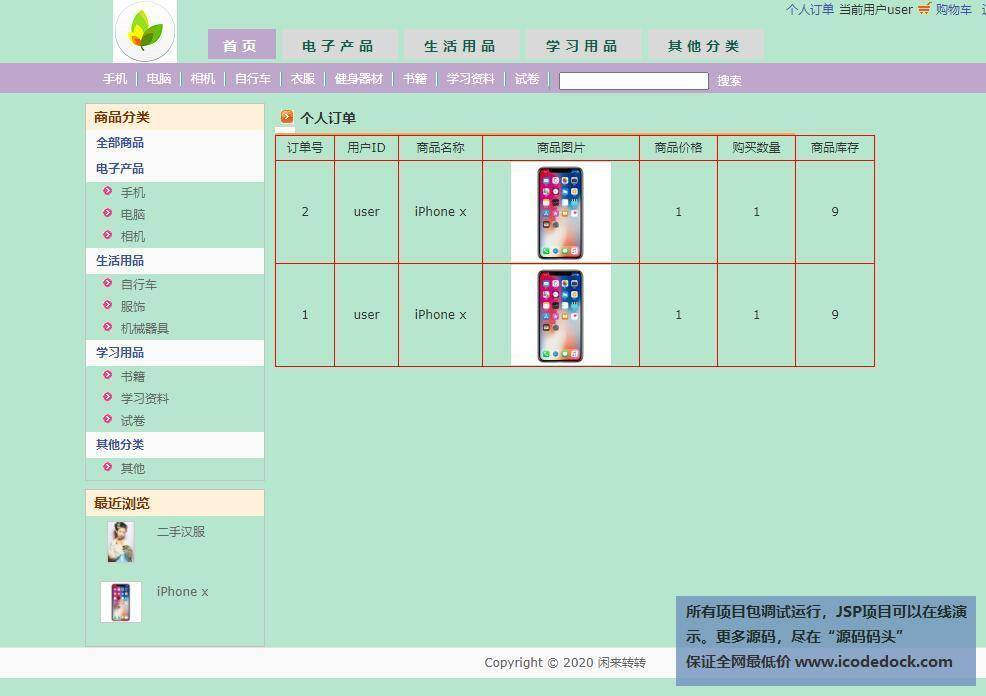源码码头-JSP网上二手交易商城-用户角色-查看订单