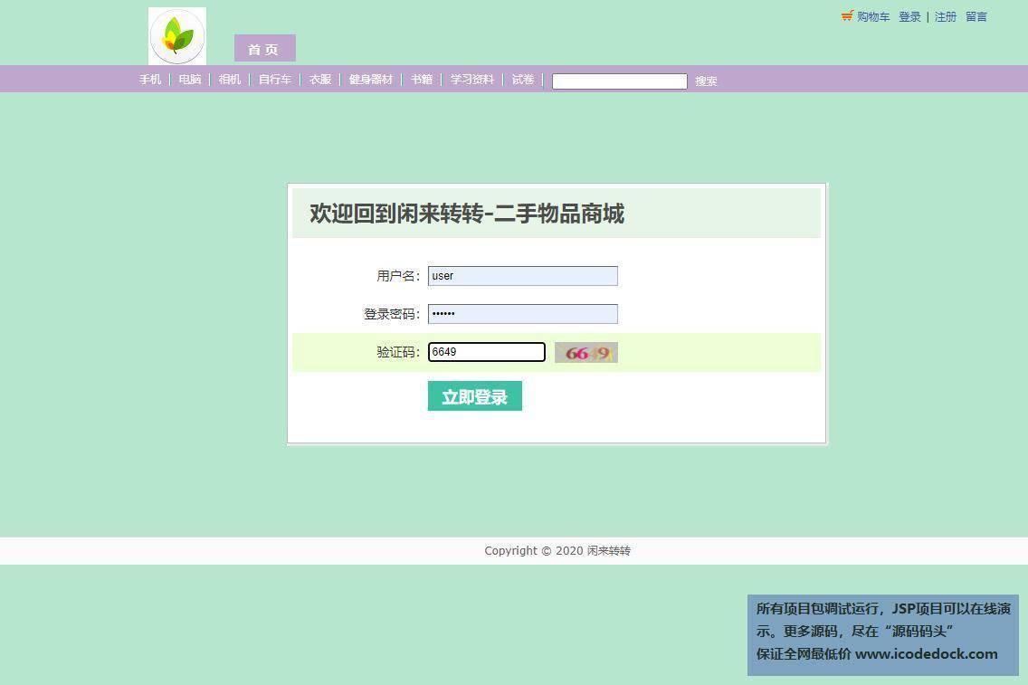 源码码头-JSP网上二手交易商城-用户角色-用户登录和注册