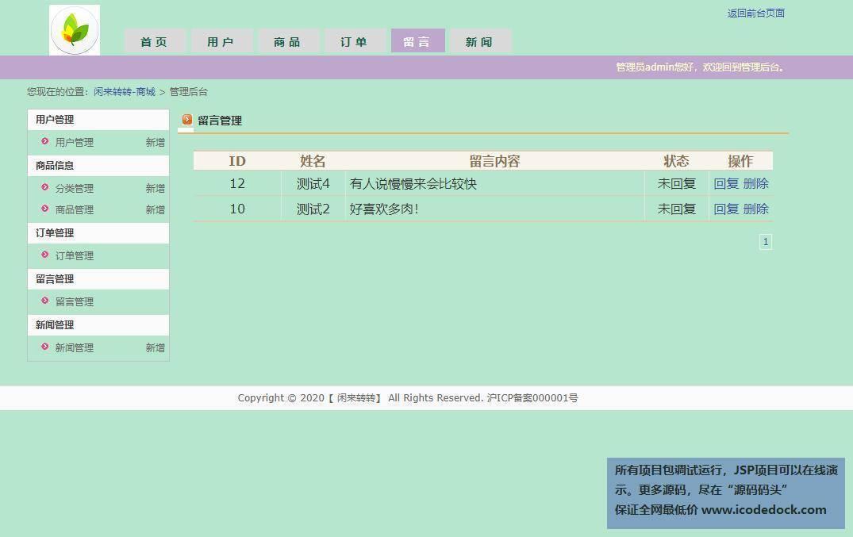 源码码头-JSP网上二手交易商城-管理员角色-留言管理