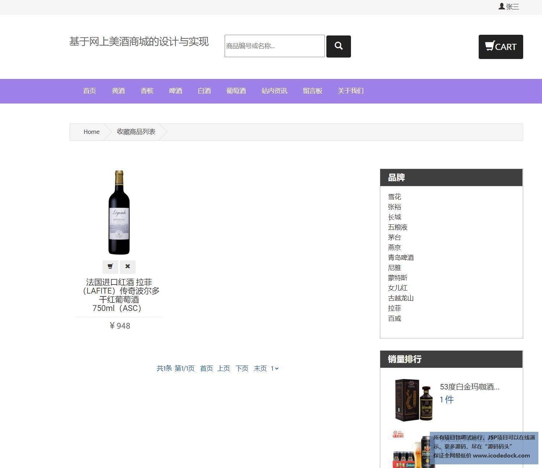 源码码头-JSP网上在线酒类商城系统网站-用户角色-收藏商品