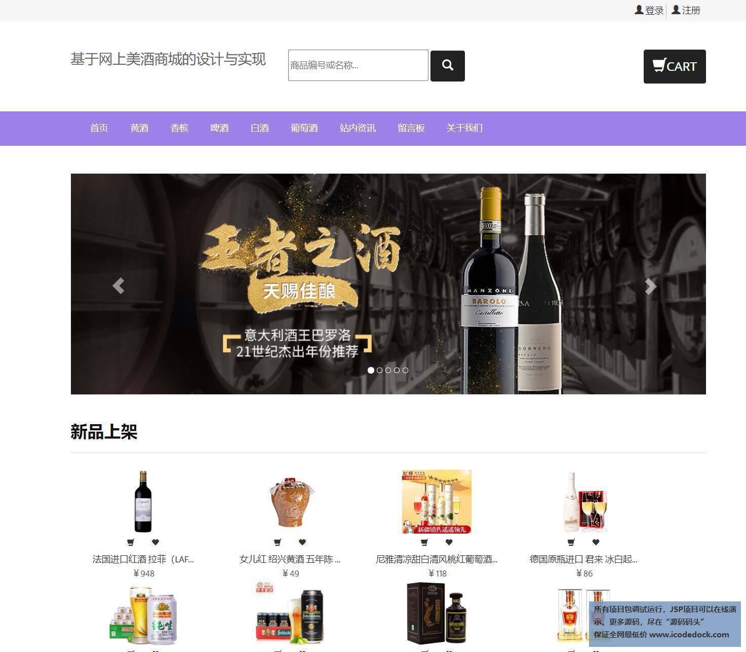 源码码头-JSP网上在线酒类商城系统网站-用户角色-用户首页