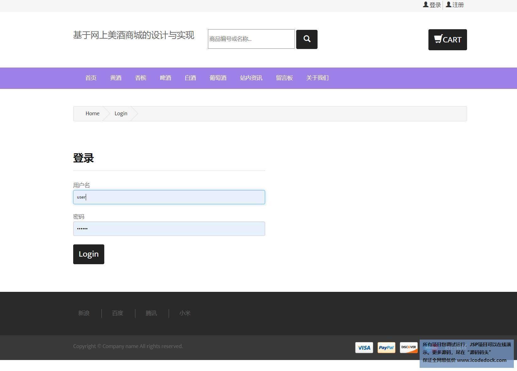 源码码头-JSP网上在线酒类商城系统网站-用户角色-登录和注册