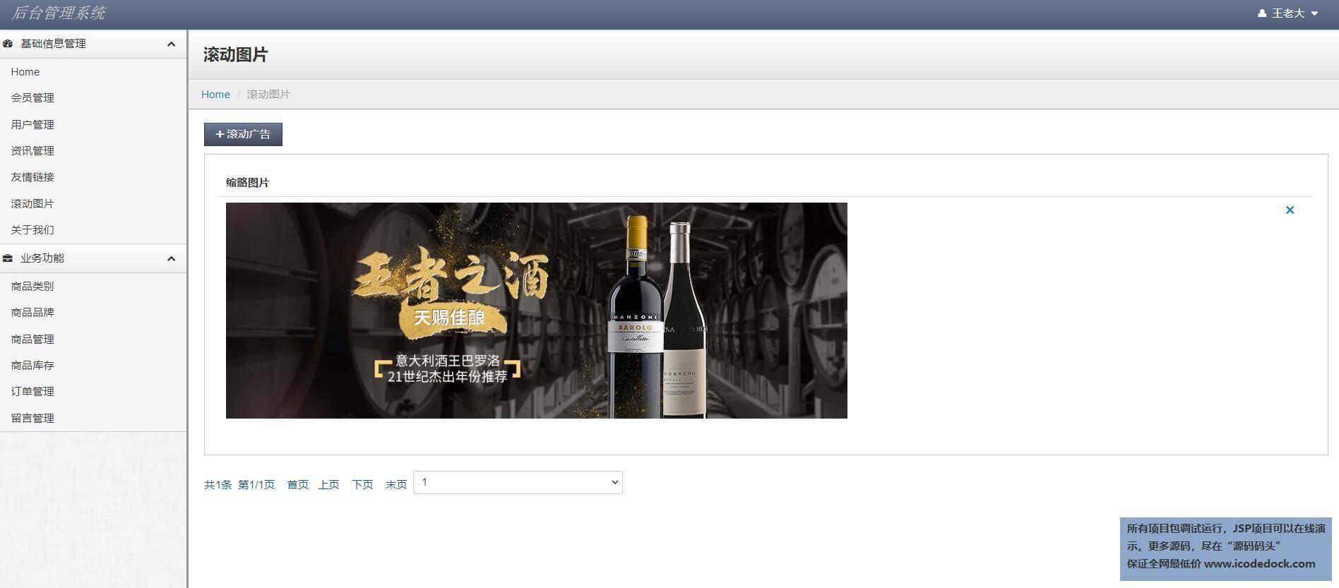 源码码头-JSP网上在线酒类商城系统网站-管理员角色-图片广告管理