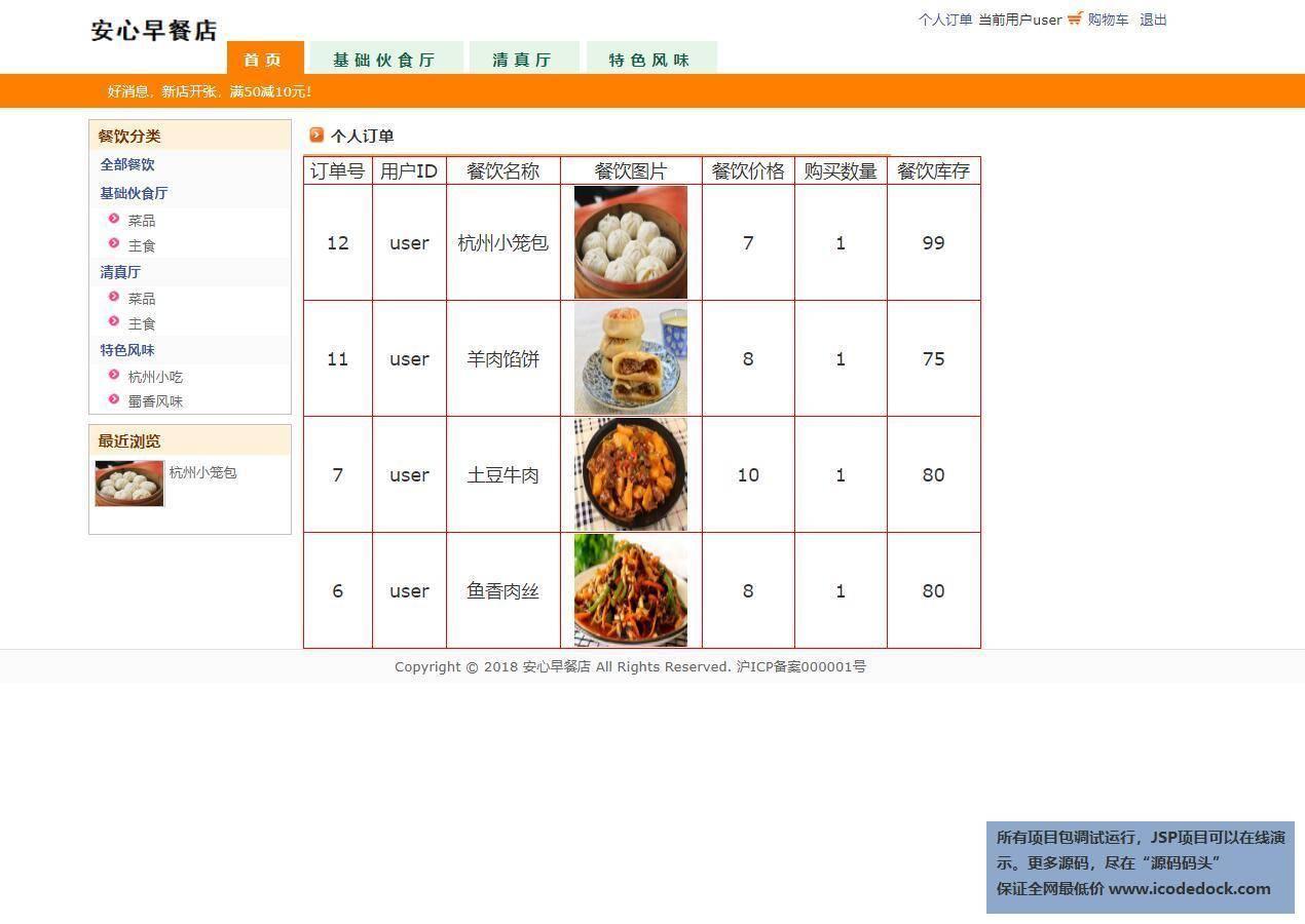 源码码头-JSP网上早餐外卖店管理系统-用户角色-查看订单