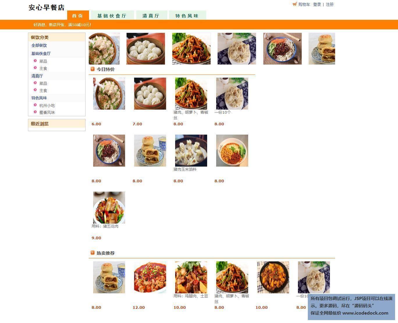 源码码头-JSP网上早餐外卖店管理系统-用户角色-用户点餐首页