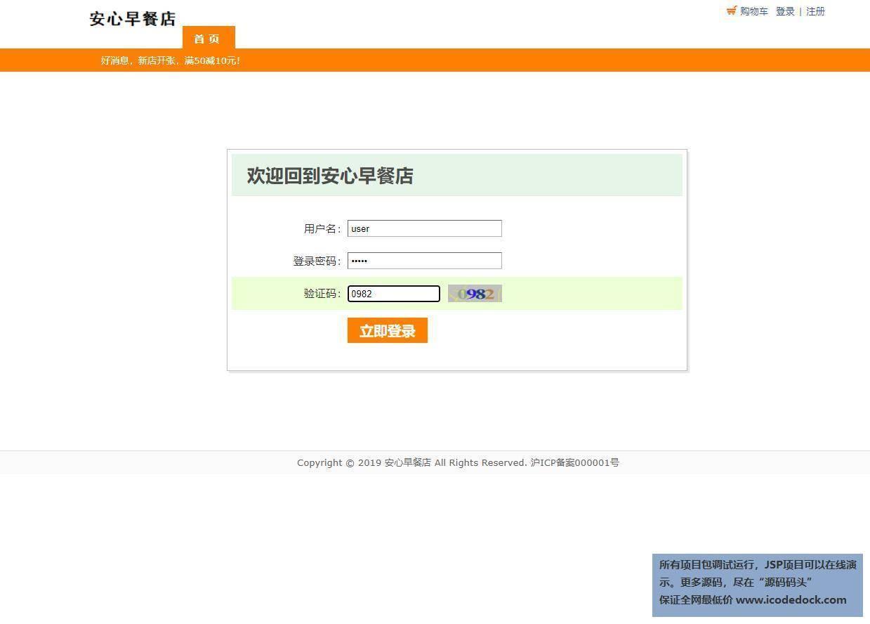 源码码头-JSP网上早餐外卖店管理系统-用户角色-用户首页
