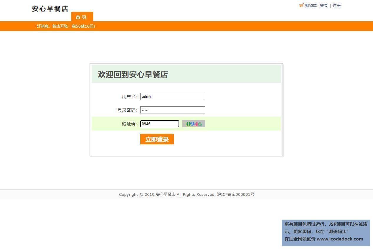源码码头-JSP网上早餐外卖店管理系统-管理员角色-管理员登录