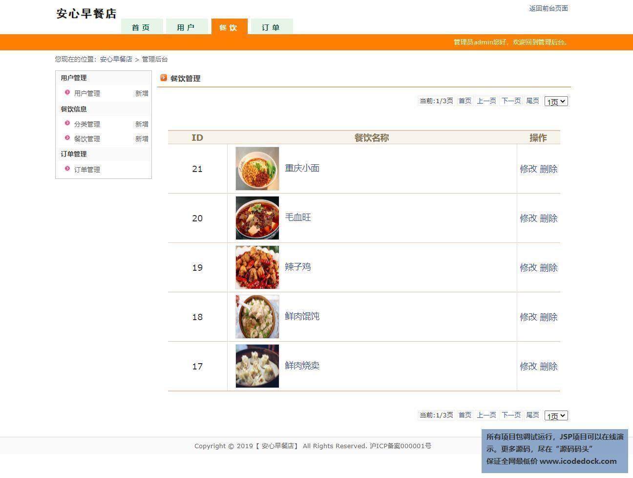 源码码头-JSP网上早餐外卖店管理系统-管理员角色-菜品管理