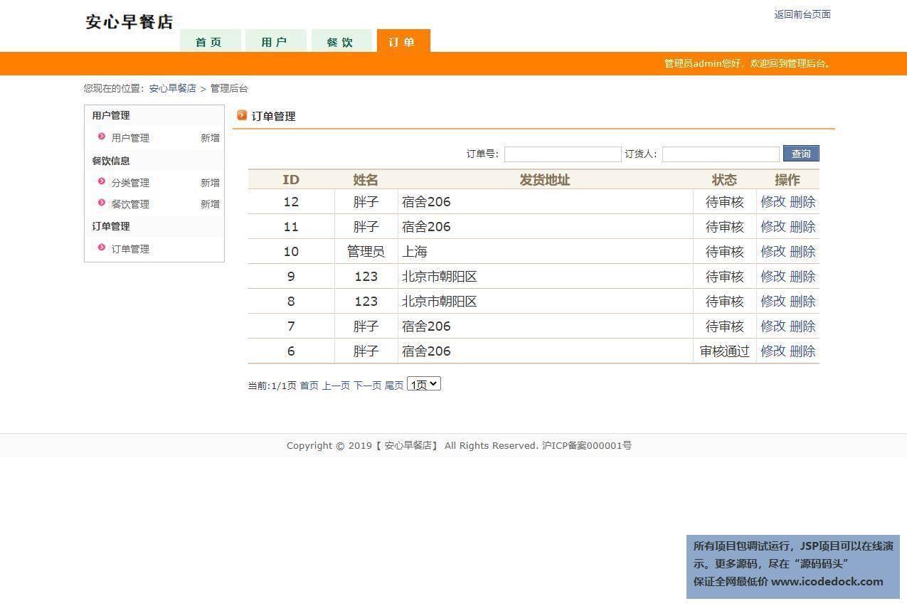 源码码头-JSP网上早餐外卖店管理系统-管理员角色-订单管理
