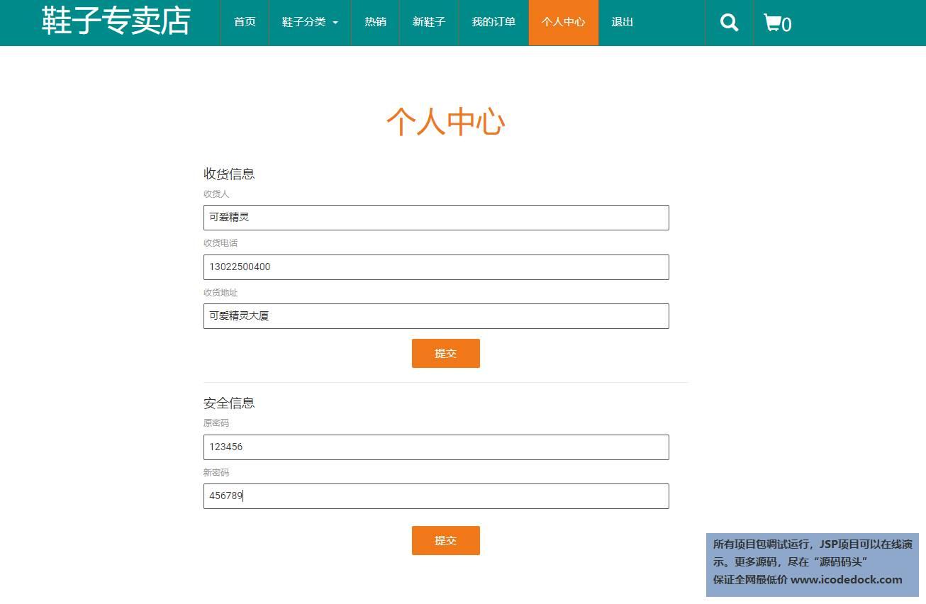 源码码头-JSP网上鞋子商城网站-用户角色-修改个人信息