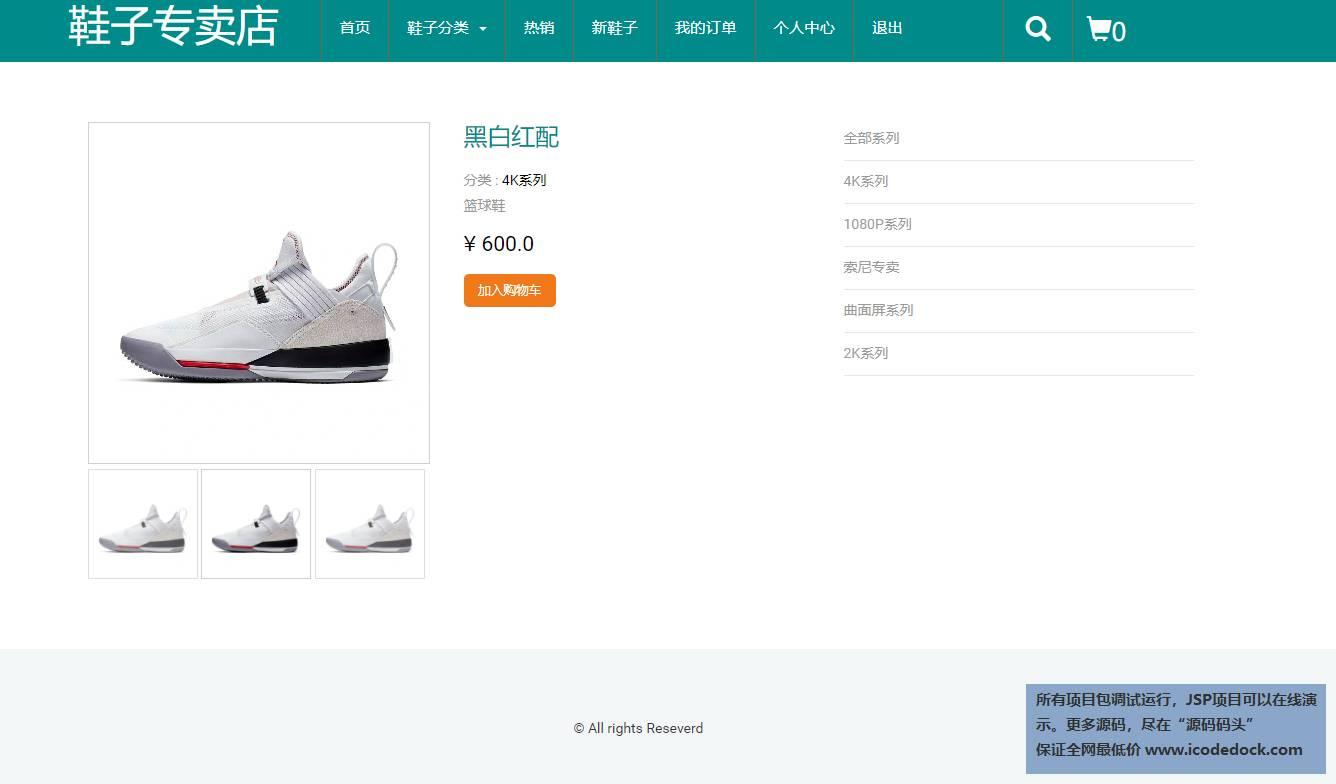 源码码头-JSP网上鞋子商城网站-用户角色-查看商品详情